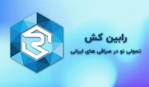 رابین کش، تحولی نو در صرافی های ارزدیجیتال ایرانی