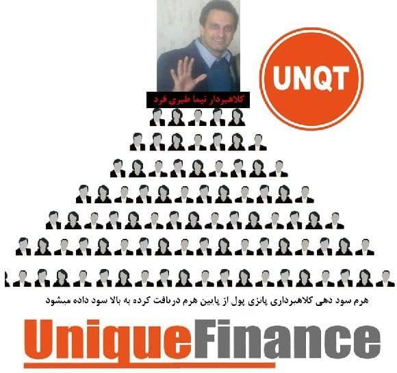 با ورود توکن UNQT شرکت یونیک فایننس با سر شاخگی نیما طبری فرد راه تازه ای را در کلاهبرداری اتخاذ کردند. منبع عکس:وب آموز