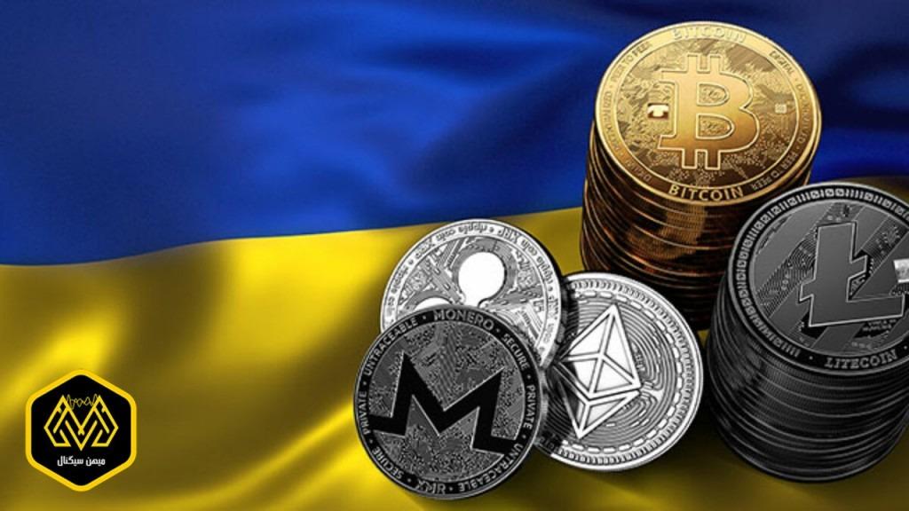 به رسمیت شناختن بیت کوین و رمزارزها توسط پارلمان اوکراین