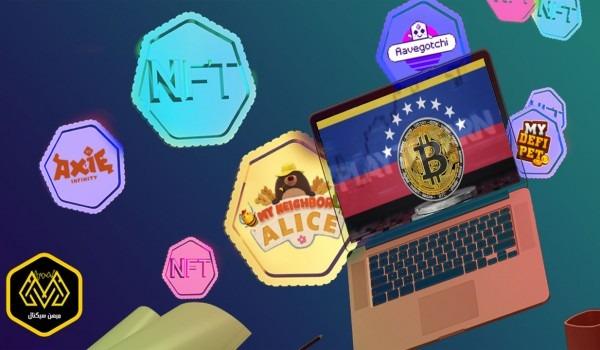 گسترش اقتصاد دیجیتال در ونزوئلا: محرکی به نام برق ارزان