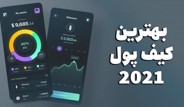آشنایی با بهترین کیف پول های بیت کوین سال 2021