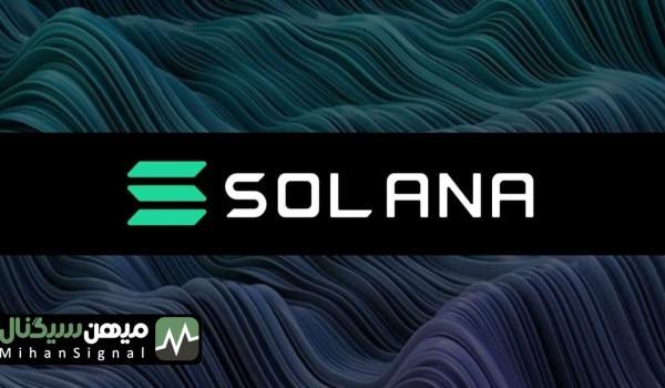 تحلیل قیمت سولانا و آواکس 30 مهر 1400