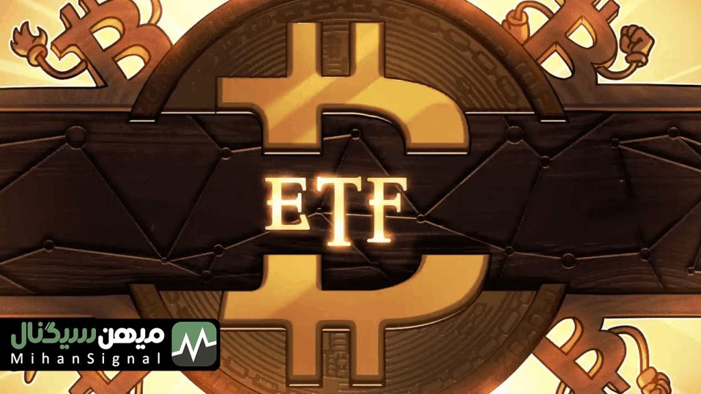 احتمال تایید شدن اولین صندوق قابل معامله بیت کوین