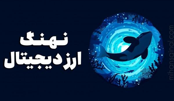 نهنگ ارزدیجیتال (whale) چه کسی است؟